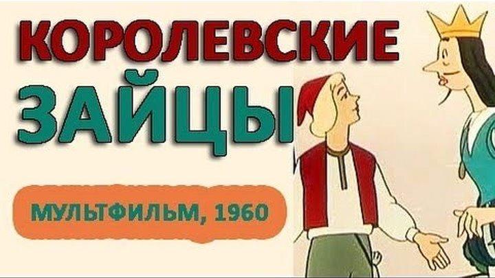 """м/ф """"Королевские зайцы"""" (1960)"""