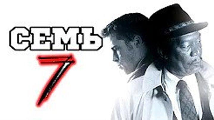 Семь (1995) триллер, драма, криминал, детектив