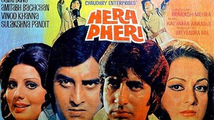 СЕРДЦЕЕД- Hera Pheri 1976 --Амитабх Баччан.Митхун Чакраборти