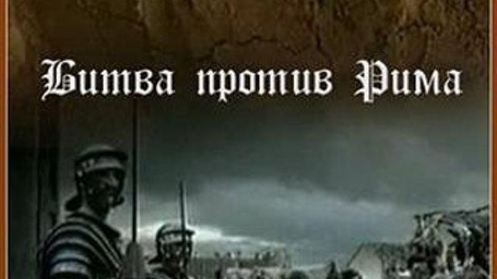 Арминий. Битва против Рима (sl)