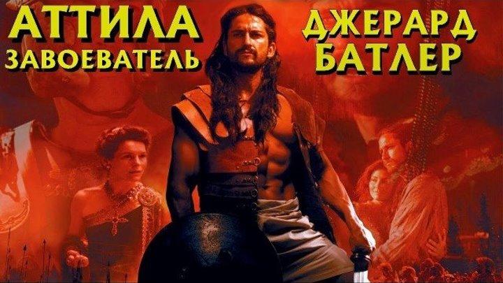 Исторический Фильм «АТТИЛА» Джерард Батлер