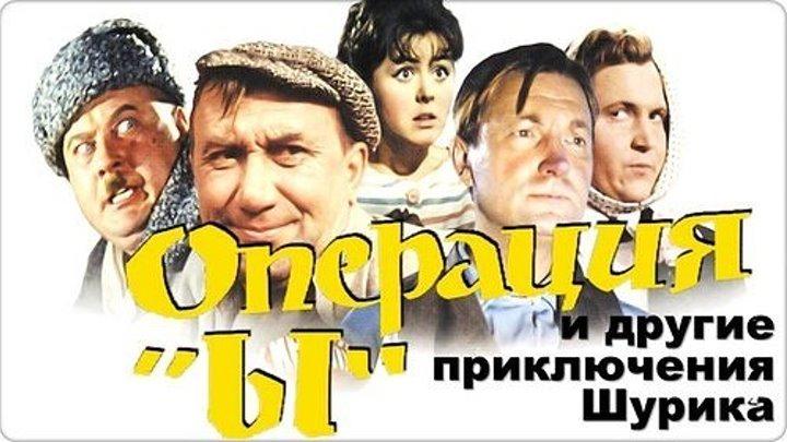 "х/ф ""Операция ""Ы"" и другие приключения Шурика"" (1965)"