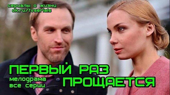 ПЕРВЫЙ РАЗ ПРОЩАЕТСЯ - новая русская мелодрама 2018 ( сериал, кино, фильм) премьера