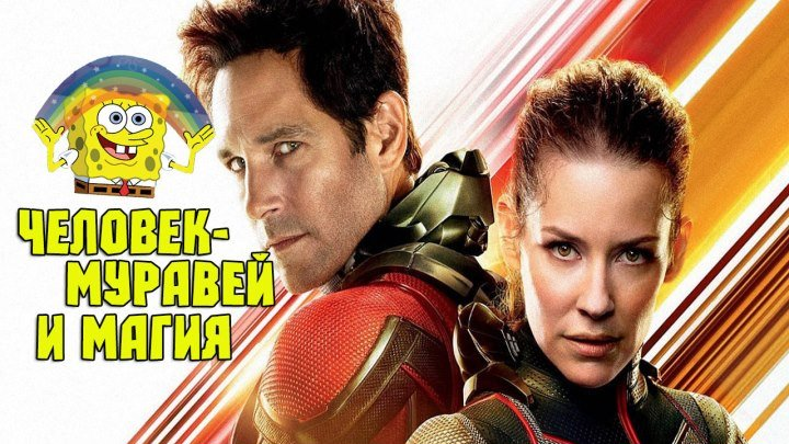 ЧЕЛОВЕК-МУРАВЕЙ И ОСА - обзор фильма, мнение l Алиса Анцелевич
