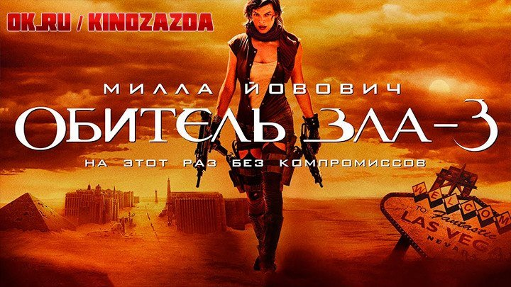 Обитель зла 3 HD(ужасы, фантастика, боевик, триллер)2007