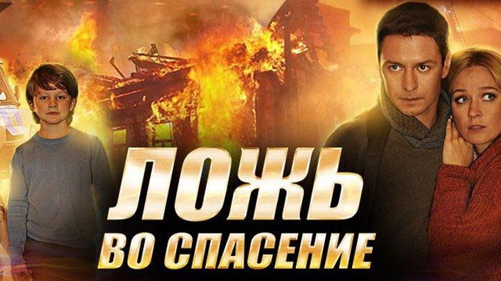 Ложь во спасение 2018_ детектив, мелодрама_ Русские мелодрамы 2018, новинки HD