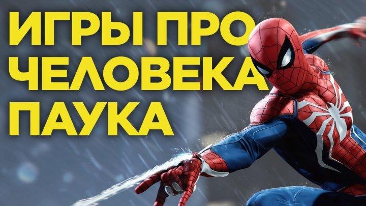 Топ лучших игр про Человека-Паука