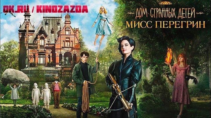 Дом странных детей Мисс Перегрин UHD(фэнтези, триллер, драма, приключения)201