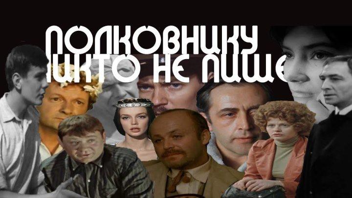 Актеры СССР & Би-2 – Полковнику никто не пишет - Кастусь TV