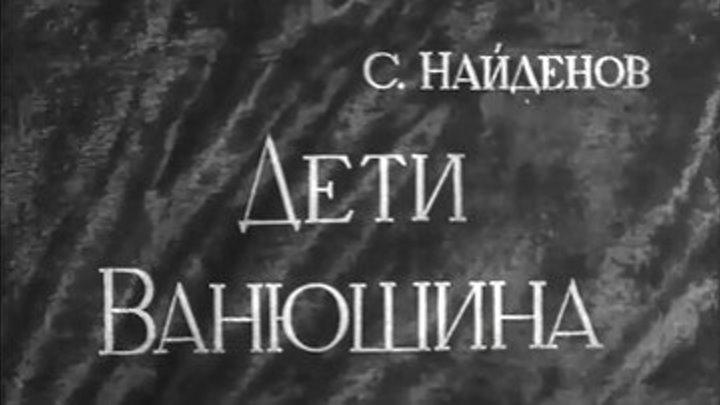 Дети Ванюшина (1964)
