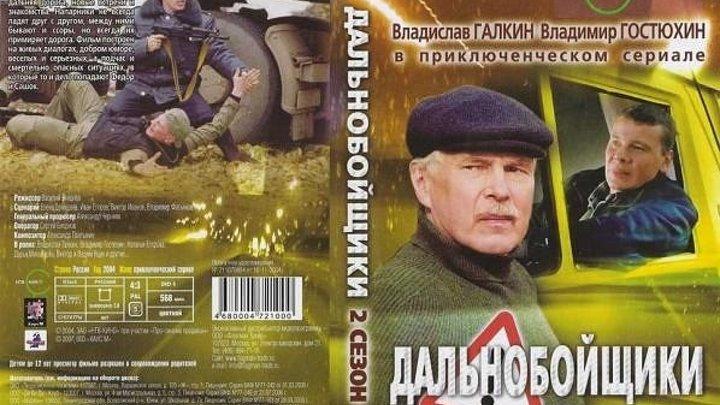 """Т/с """"Дальнобойщики"""" 2 Сезон (12 Серия.)"""