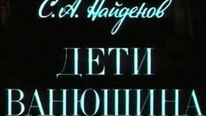Дети Ванюшина (1982) 1 серия
