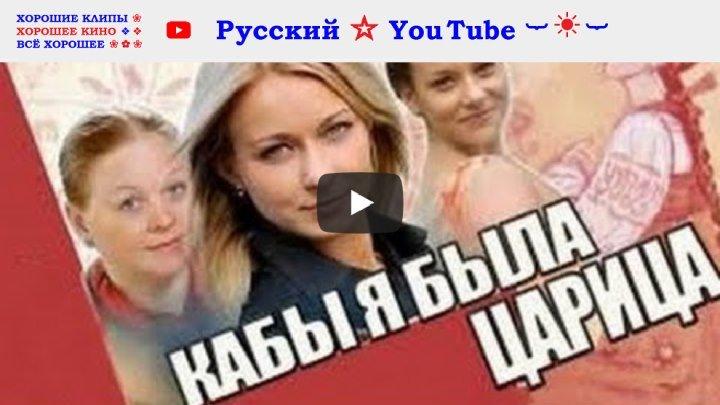 👸 КАБЫ Я БЫЛА ЦАРИЦА ⋆ Мелодрама ⋆ Русский ☆ YouTube ︸☀︸