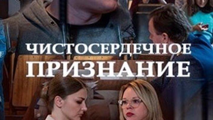"""Отличный фильм """"ЧИСТОСЕРДЕЧНОЕ ПРИЗНАНИЕ"""" Российские Мелодрамы криминальная Русские сериалы смотреть онлайн"""