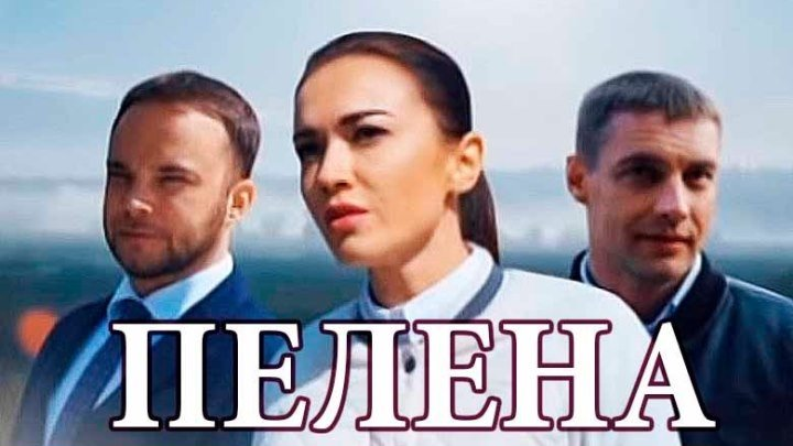 (1-10 серии из 10) 2018, детектив, криминал, мелодрама
