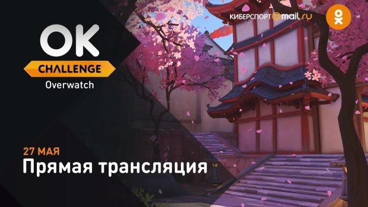 OK Challenge: Overwatch
