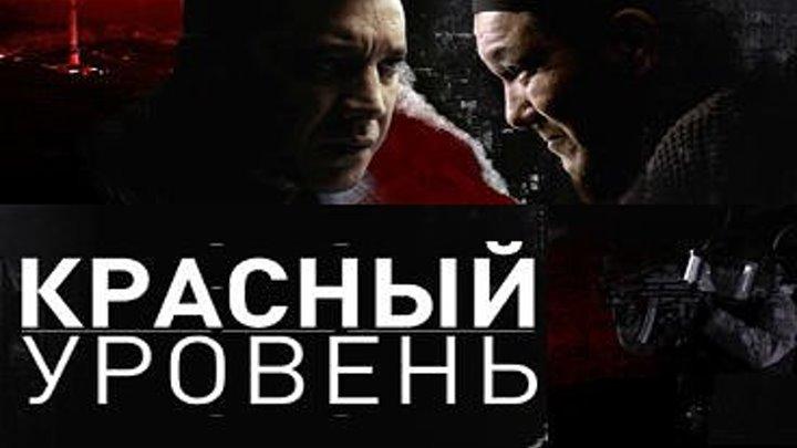 Красный уровень(смотри в группе сериал)Боевик, драма, триллер