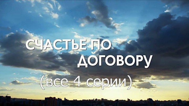 Русская мелодрама «Счастье по договору»