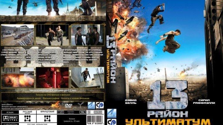 13-й район 2 Ультиматум (2009)