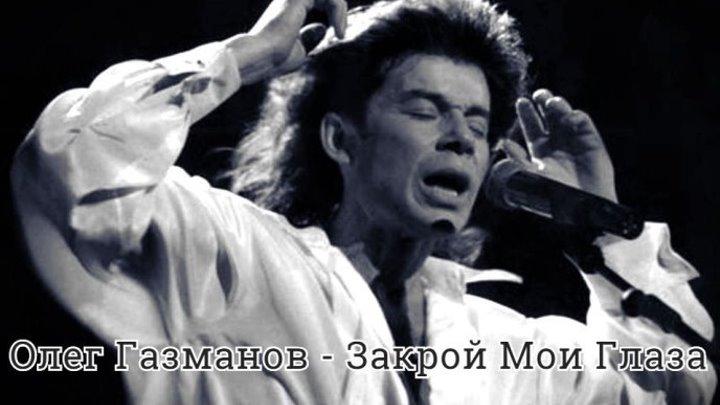 Олег Газманов - Закрой Мои Глаза