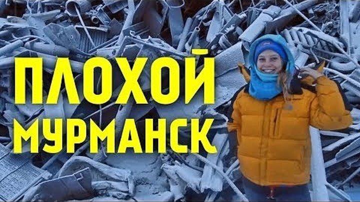 ПЛОХОЙ МУРМАНСК! Как власть издевается над горожанами, ад на дорогах, выживший СССР