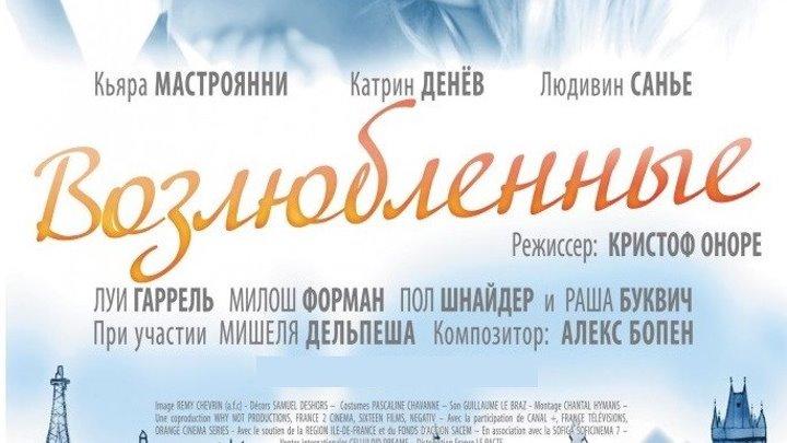 Возлюбленные - (Драма,Мелодрама) 2011 г Франция,Великобритания