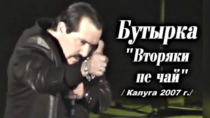 Бутырка Ждамиров - Вторяки не чай / Калуга 2007