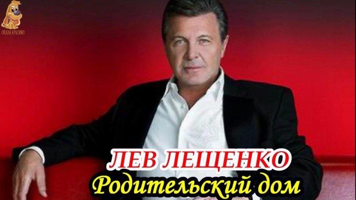 Лев Лещенко - Родительский дом