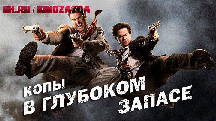 Копы в глубоком запасе HD (боевик, комедия) 2010