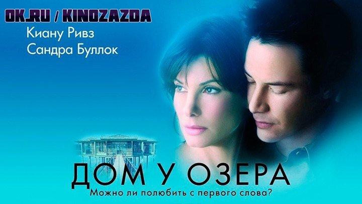 Дом у озера HD(фэнтези, драма, мелодрама) 2006