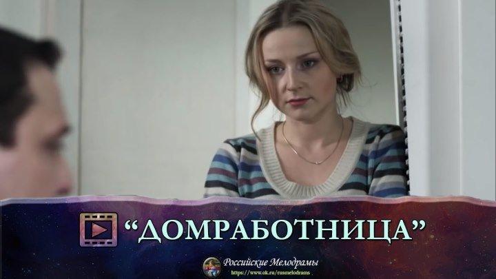 """Достойный фильм! """"ДОМРАБОТНИЦА"""" Русские мелодрамы смотреть онлайн"""