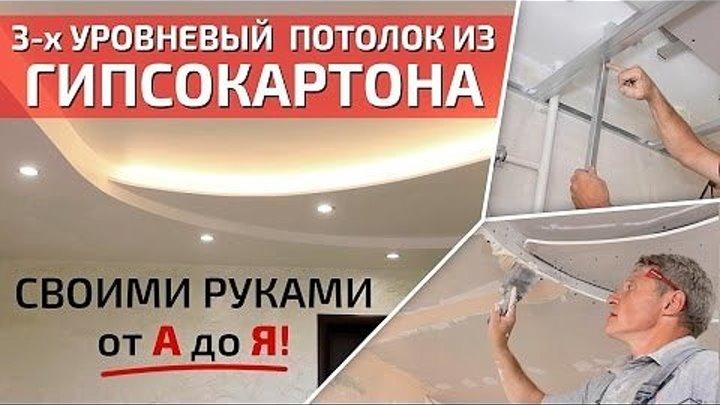 Потолок из гипсокартона своими руками! 3 уровня + Подсветка! Подробное руководство.