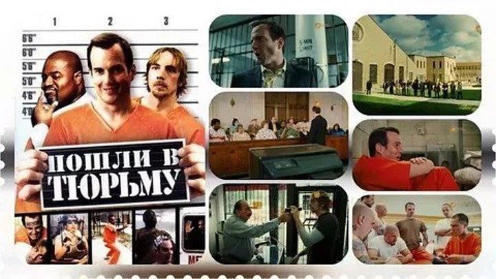 В тюрьму_ офигенно угарная комедия , Криминал