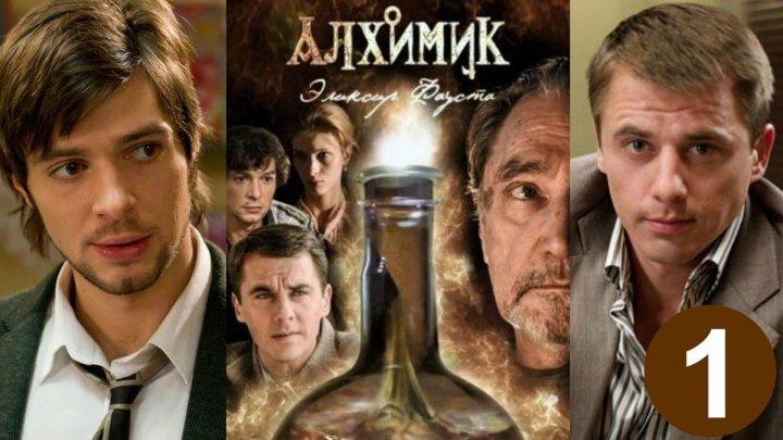 AЛXИMИK (ЭЛЕКСИР ФАУСТА) 01