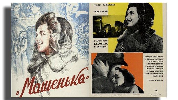 Машенька 1942 (Юлий Райзман) Фильм Машенька 1942 смотреть онлайн