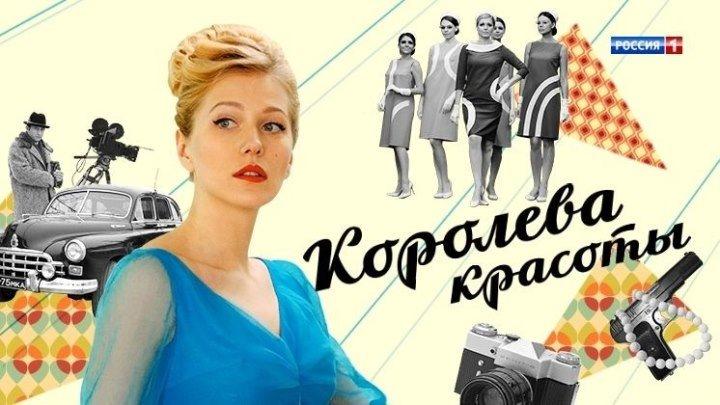 классная мелодрама_ 480р_ все серии Королева красоты / Модель