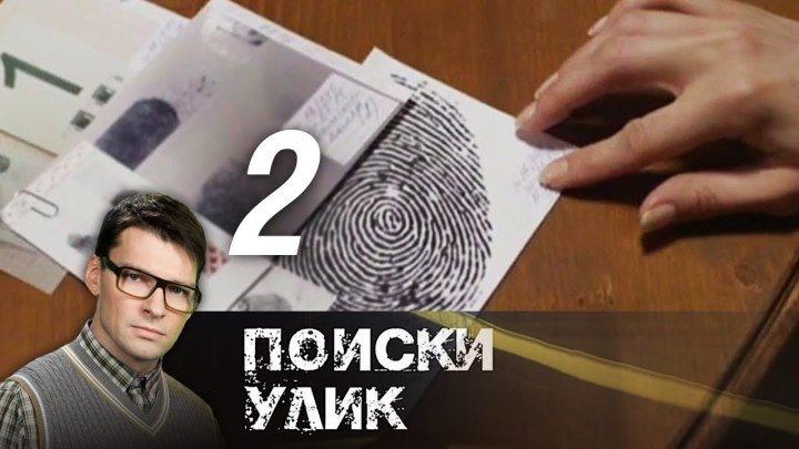 Поиски улик. 2 серия (2014). Детектив @ Русские сериалы