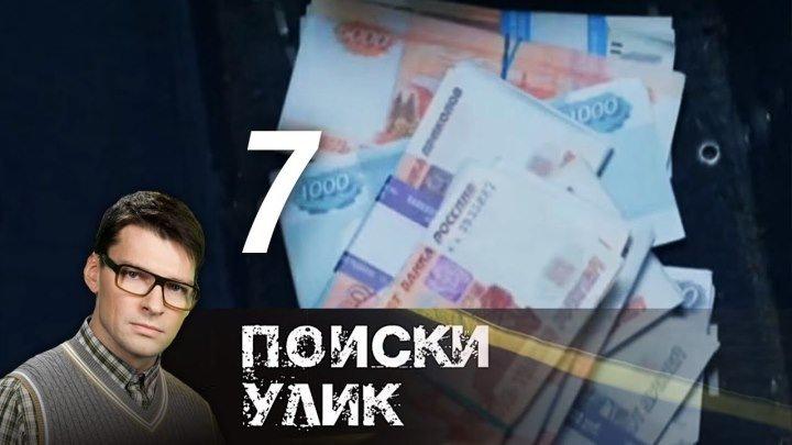 Поиски улик. 7 серия (2014). Детектив @ Русские сериалы