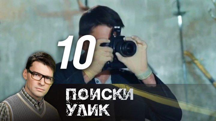 Поиски улик. 10 серия (2014). Детектив @ Русские сериалы