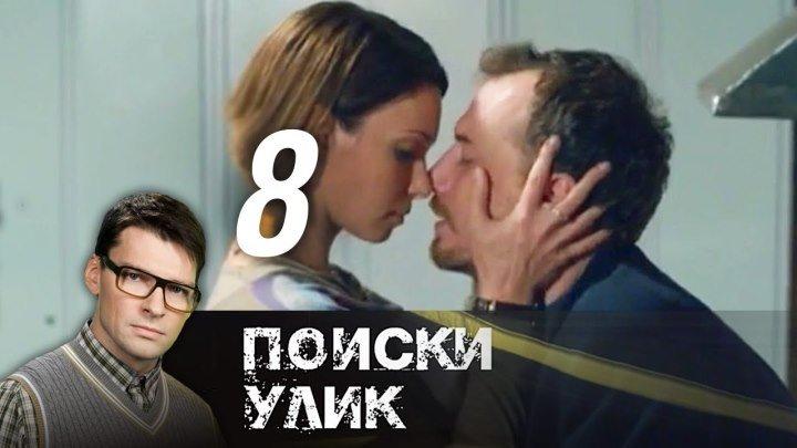 Поиски улик. 8 серия (2014). Детектив @ Русские сериалы