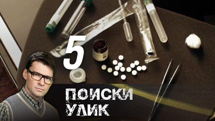 Поиски улик. 5 серия (2014). Детектив @ Русские сериалы