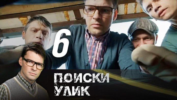 Поиски улик. 6 серия (2014). Детектив @ Русские сериалы