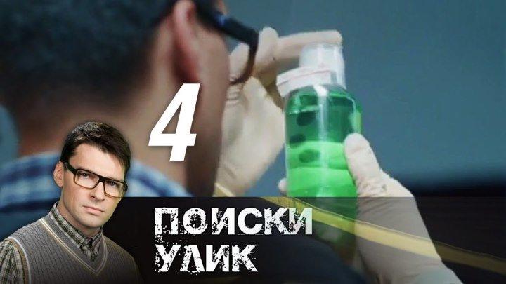 Поиски улик. 4 серия (2014). Детектив @ Русские сериалы