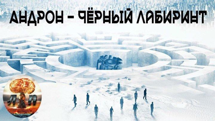 Андрон – Чёрный лабиринт (2015).720