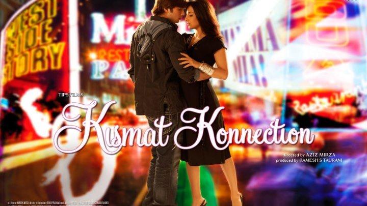 Талисман удачи / Счастливая звезда / Kismat Konnection (2008)@