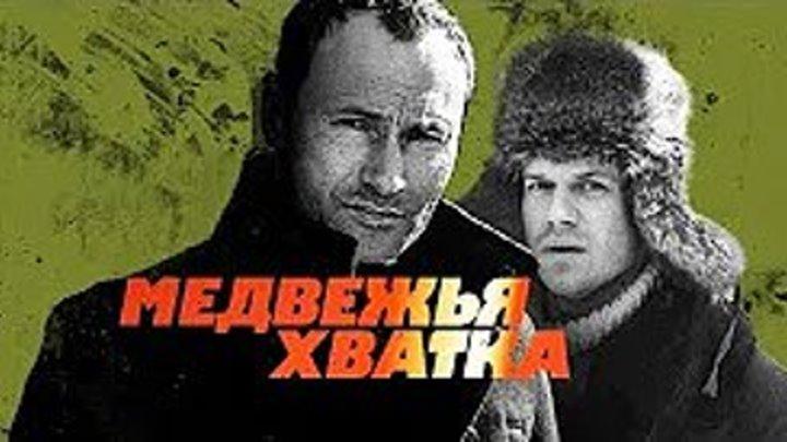 Медвежья хватка, HD 720p (обалденный русский боевик, детектив)