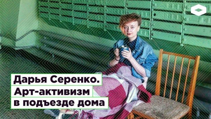 Дарья Серенко. Арт-активизм в подъезде жилого дома | ROMB