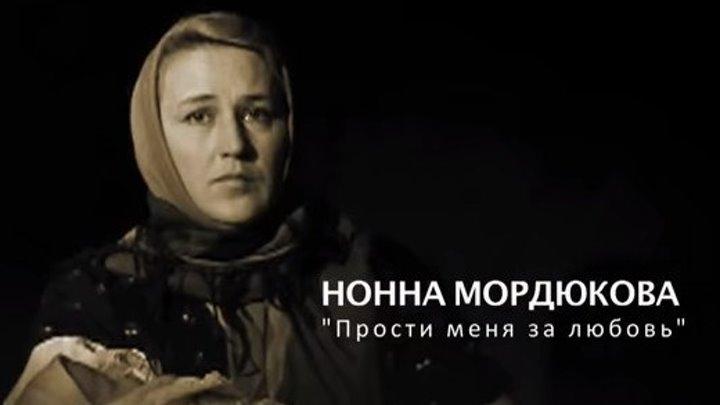 Нонна Мордюкова. «Прости меня за любовь»