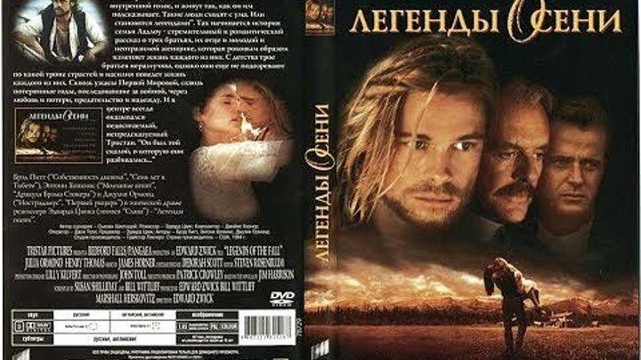 Легенды осени Legends of the Fall, 1994 16+