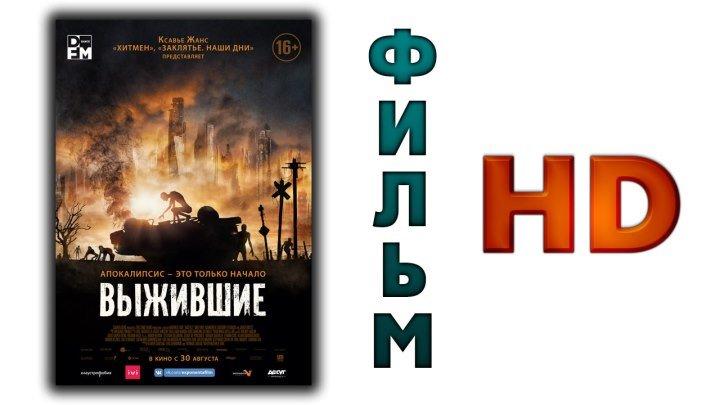 Выжившие 2018 - фильм ужасов смотреть онлайн в HD720